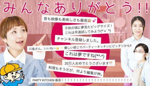 【9月のお気に入り】厳選されたレシピたち♡〜定番料理や時短簡単・面白レシピ〜【料理レシピはParty Kitchen🎉】