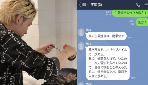 「生姜焼きの作り方教えて」母親にLINE?アドバイス通りに料理してみた【ヒカルクッキング】