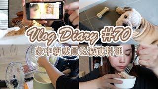 Vlog Diary #70 家中新成員&減醣料理千張豆皮水餃?|Jessica 潔西卡