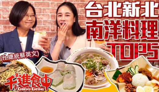 【水水哦北move】南洋料理TOP5!網友票選台北新北南洋美食!(ft.總統蔡英文)