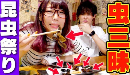 【閲覧注意】YouTuber5年目なんでゲテモノ料理チャレンジ食べてみた!【タガメ、コオロギ、ワームetc】