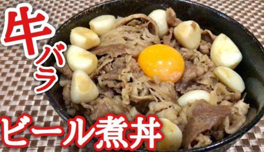 ブチかましNo.1料理人が牛バラのビール煮丼のレシピを公開!!!