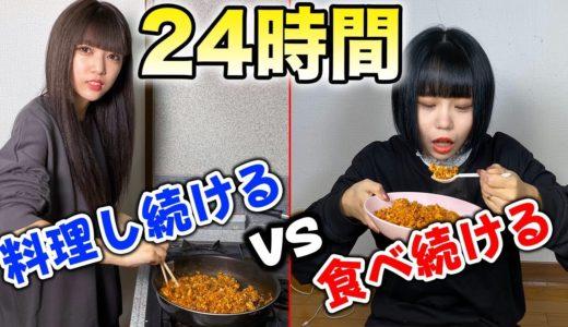 【24時間】料理を食べ続ける vs 作り続ける対決したらまさかの結果にww