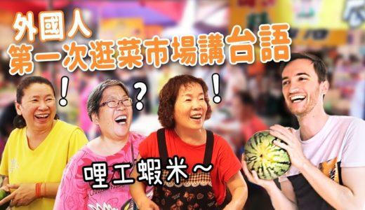 法國人最愛台灣菜市場的料理是⁉️😲 WHY I LOVE GOING TO TAIWANESE TRADITIONAL MARKETS