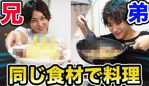 【検証】同じ食材を渡したら何が出来る!?兄弟で料理バトル!!!