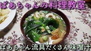 2019.10.01 ばあちゃんの料理教室 ばあちゃん流 具だくさん味噌汁。