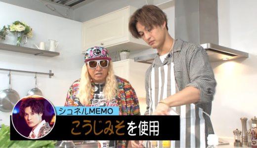 SOLIDEMOシュネルの味噌料理に、わーすた坂元も思わずDJ KOO流リアクション!シュネルの意外な経歴と本名も発覚!