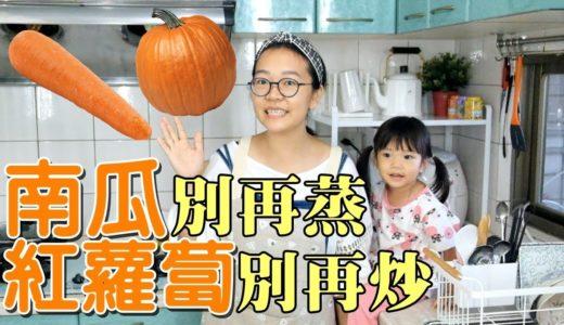 素食家常菜料理│南瓜別再蒸著吃,這樣煮好吃到湯汁一滴不剩│Don't steam the pumpkin to eat  Vegan Recipe │EP115