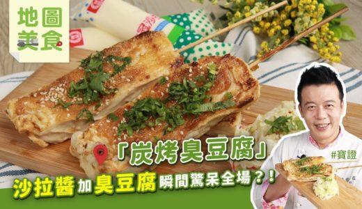 炭烤臭豆腐   沙拉醬加臭豆腐瞬間驚呆全場?!【寶證學得會的地圖美食】
