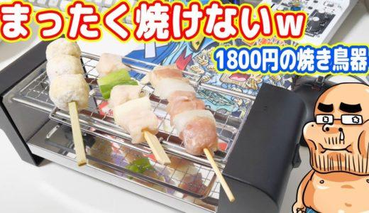 1800円の全く焼けない「焼き鳥器」でPCデスク料理【ふるさと納税シリーズ】