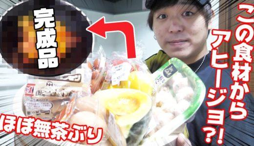 料理できない男のイメージ食材で「アヒージョ」作ってみた【JIRO'Sキッチン】