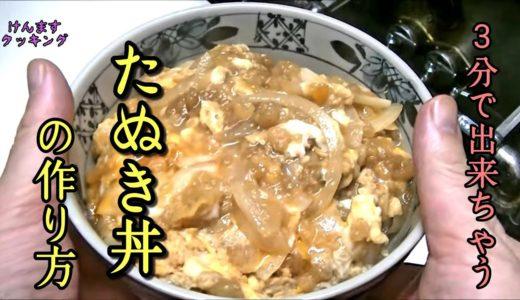 【節約料理】チョー簡単3分で出来ちゃうタヌキ丼(ハイカラ丼)の作り方!