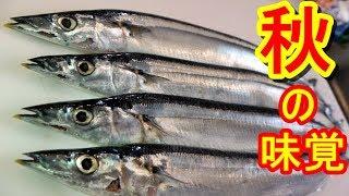 【旬の料理】この季節がやってきた!秋刀魚(サンマ)のオススメ料理トップ3!