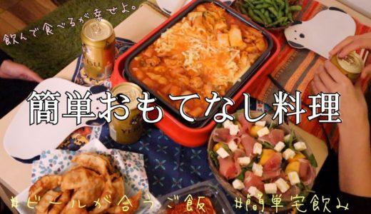【お料理】宅飲みでテンション上がるご飯を簡単に作ろう〜韓国料理ありがとう〜