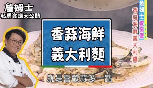 【型男料理攻略】香蒜海鮮義大利麵!海味層次提高另一階段!