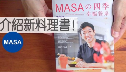 MASA新書介紹-MASA的四季幸福餐桌  MASAの料理ABC