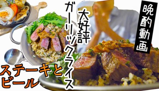 【料理動画♯83】夫の大好物、ステーキとガーリックライスと夕食風景【English subtitles】【猫動画】