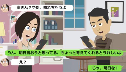【LINE】料理が得意な彼女にプロポーズしたところ、義姉から驚きの真実を知らされた!
