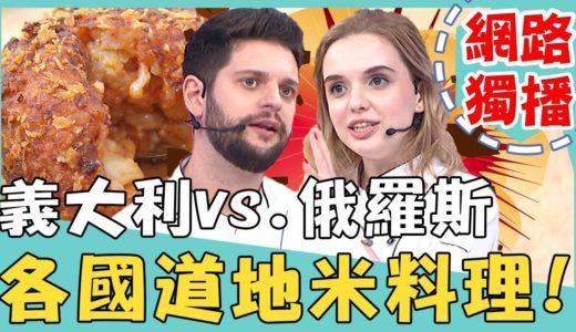 《網路獨播》各國道地米料理!義大利「起司炸飯球」,全場大獲好評?!【2分之一強】20191031 杜力 妲夏