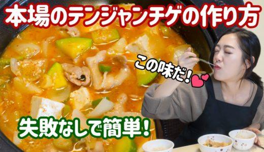 日本にある材料で作れる!韓国料理の定番・テンジャンチゲの作り方【日韓夫婦/日韓カップル】