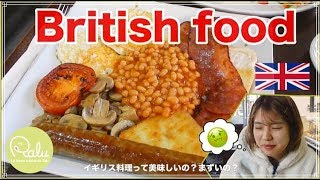 イギリス料理っておいしいの?Is the British food actually good?🇬🇧