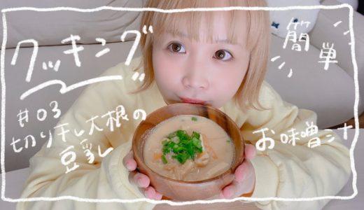 料理) 豆乳と切り干し大根を使った味噌クリームスープ