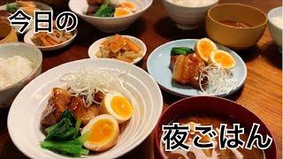 【料理】簡単!美味しい。レシピあり。豚の角煮を作る料理動画。