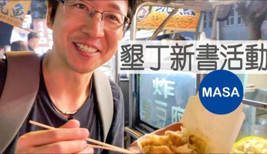MASA in 墾丁新書活動 MASAの料理ABC