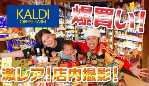 【KALDI爆買い】多国籍料理に挑戦!