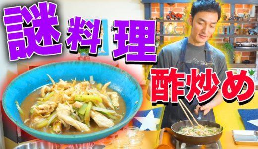 【オリジナルダイエット料理】妄想から始まった謎の酢炒め作ります!