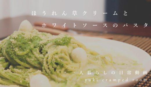 (料理音ASMR)ほうれん草のクリームパスタ。ジェノベーゼ風ソースと、ホワイトソースが絡む喫茶店のような一皿。(一人暮らしの料理動画)