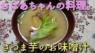 2019.10.13 ばあちゃんの料理 ばあちゃん流 さつま芋の味噌汁。