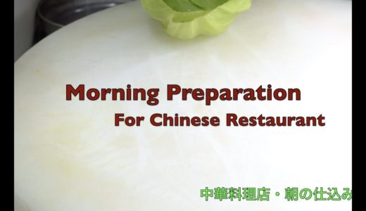 Pro【中華料理店・朝の仕込み】Morning Preparation for Chinese Restarant