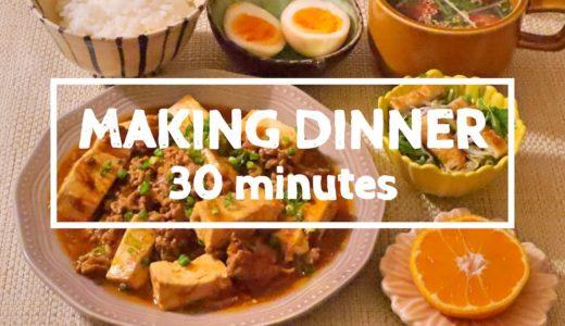 【料理】麻婆豆腐・油揚げとじゃこと水菜のサラダ・トマトと水菜の中華スープ
