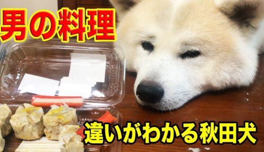 男の料理!違いがわかる秋田犬・かつおは刺身が一番Cooking for blokes