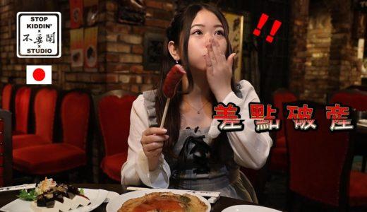 可愛日本女友第一次吃台灣料理 | 卻被鄉民酸外貌 【害我在東京差點破產】 Japanese Girlfriend Tries Taiwanese Food