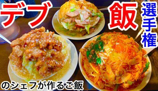 【大食い】デブ飯が得意なシェフが作る料理をゆっくり食べてみた‼️【マックス鈴木】