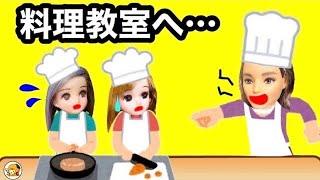 料理教室で花嫁修行❤︎ 日本のご飯をカトリーヌ先生に学ぶ★ ハルト君と結婚するために頑張るリカちゃん♪