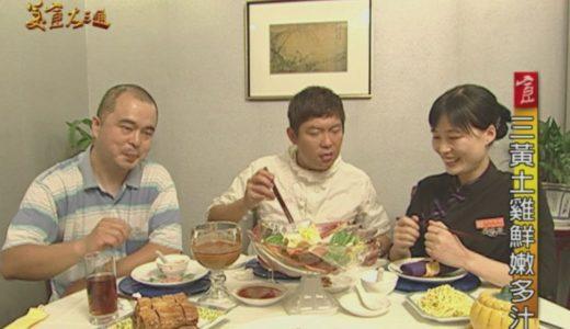 【中國北京】鬼街夜市獨門料理!宮廷御膳慈禧最愛!!【美食大三通】