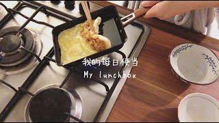 【ENG】我的每日便当 My lunchbox 料理音|海鲜酱鸡块炒青椒与肉松蛋卷便当 Vol.28 Chicken in Hoisin sauce & shredde dpork egg roll