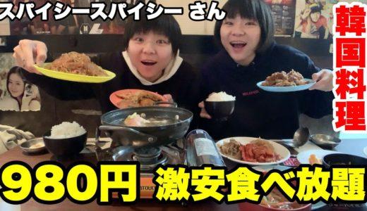 【食べ放題】激安ランチ!韓国料理食べ放題!最強コスパのスパイシースパイシーさん!【大食い】【双子】