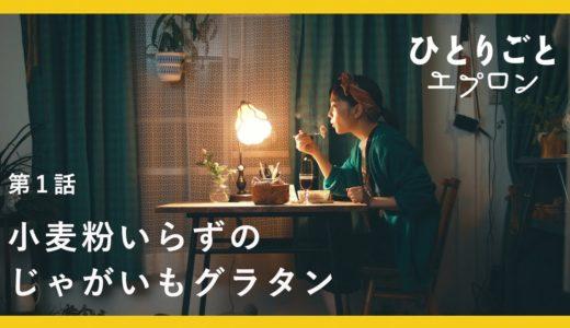 【料理ドラマ】『ひとりごとエプロン』第1話:一人暮らしのキッチンでつくる、簡単じゃがいもグラタン 2019クリスマスイブ公開/レシピ/音楽