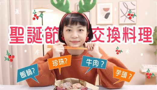 聖誕節交換料理!珍珠入菜好吃嗎?#地獄廚房大亂鬥