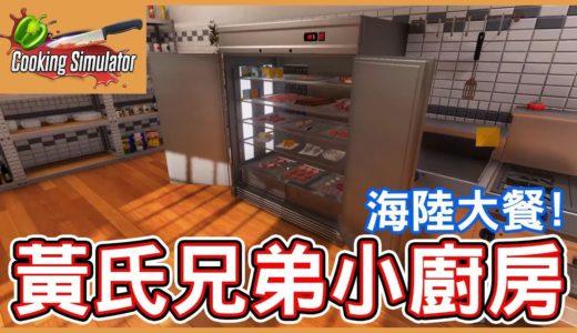【模擬料理】黃氏兄弟小廚房!來製作海陸大餐【黃氏兄弟遊戲頻道】