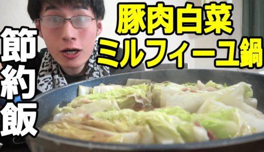 【節約料理】貯金趣味会社員の豚肉白菜のミルフィーユ鍋!安くてヘルシーなのでおススメ自炊!