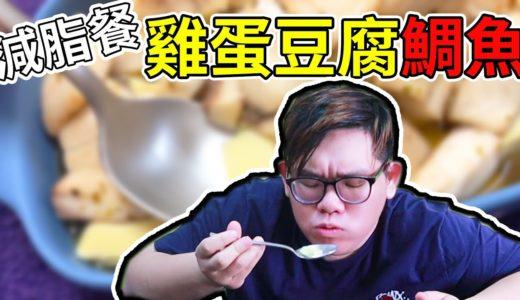 五分鐘搞定!任誰都不會失敗的料理!雞蛋豆腐鯛魚|阿晋的減脂餐