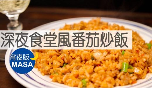 深夜食堂風雞肉番茄炒飯/Chicken Fried Rice |MASAの料理ABC