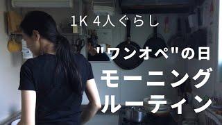 【ワンオペ朝家事】子持ち主婦のモーニングルーティン(掃除、洗濯、料理、子育て)