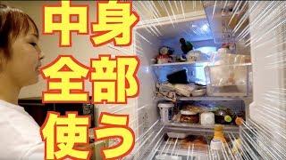【引っ越し前夜】冷蔵庫カラッぽにしなきゃ!全部使って料理するぞ!