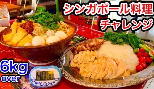 『大食い】シンガポール料理(6kg over)40分チャレンジ‼️【マックス鈴木】